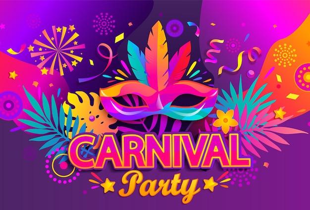 Ilustracja karta zaproszenie na przyjęcie karnawałowe