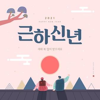 Ilustracja nowego roku nowy rok pozdrowienia tłumaczenie koreański szczęśliwego nowego roku