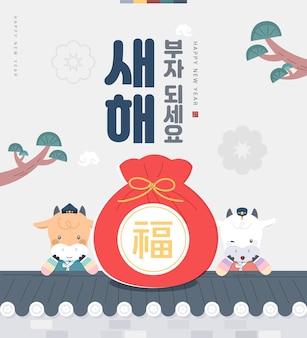 Ilustracja nowego roku powitanie nowego roku tłumaczenie koreańskie bądź bogaty w nowy rok