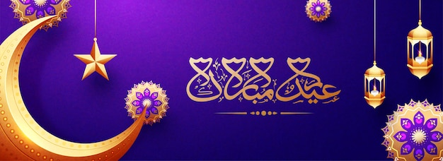 Islamska kaligrafia arabska eid al-fitr mubarak