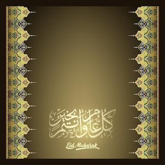 Islamska kartka z pozdrowieniami eid mubarak z arabską kaligrafią i ornamentem roślinnym