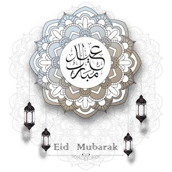 Islamska kartkę z życzeniami eid mubarak