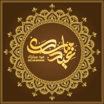 Islamska mandala eid mubarak