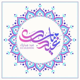 Islamska mandala na wakacje eid mubarak