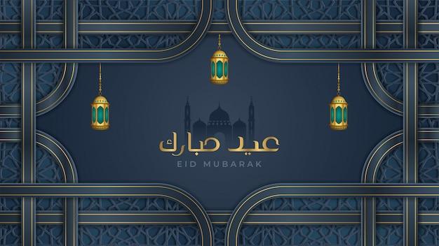 Islamski baner powitalny eid mubarak z dekoracją w geometrii arabskiej