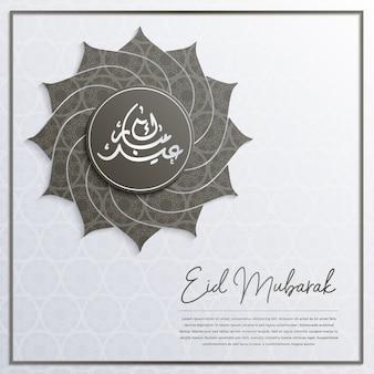 Islamski festiwal eid mubarak projekt karty z pozdrowieniami z arabskiej kaligrafii.