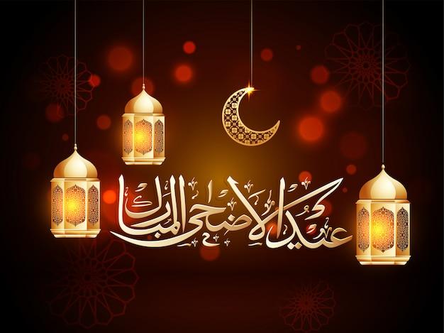 Islamski festiwal poświęcenia, tło eid-al-adha.