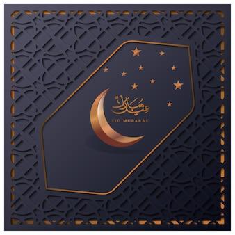 Islamski kartkę z życzeniami z złoty księżyc i arabskiej kaligrafii.