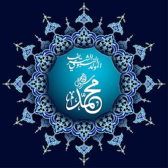 Islamski mawlid al nabi z arabską kaligrafią i kwiatowym wzorem koła