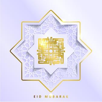 Islamski projekt karty okolicznościowej eid mubarak