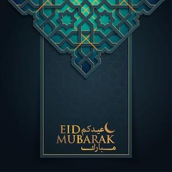 Islamski szablon eid mubarak z arabskim geometrycznym wzorem marokańskim