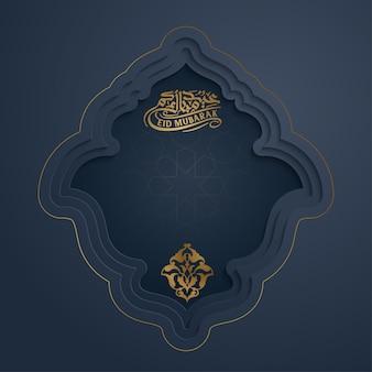 Islamski szablon karty z pozdrowieniami eid mubarak z kaligrafii arabskiej i geometryczny wzór
