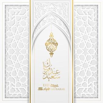 Islamski wzór eid mubarak greeting card ze świecącą złotą arabską kaligrafią