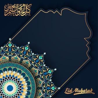 Islamskie powitanie eid mubarak z arabskim ornamentem kwiatowym i geometrycznym wzorem marokańskim