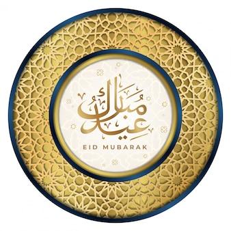 Islamskie powitanie eid mubarak z tłem i okrągłą arabską geometrią