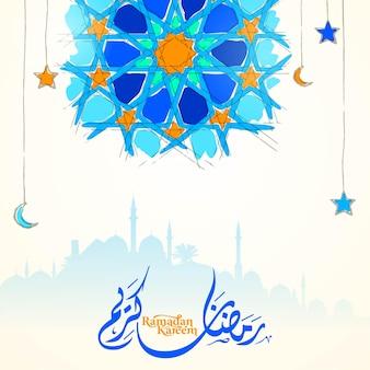 Islamskie powitanie ramadan kareem