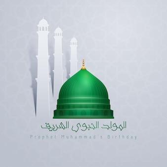 Islamskie pozdrowienia maulidów z zieloną kopułą meczetu proroków