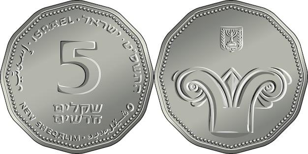 Izraelska srebrna moneta 1 szekel