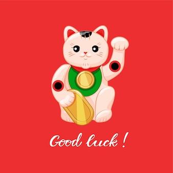 Japoński kot jest symbolem szczęścia i bogactwa. maneki neko życzy powodzenia.