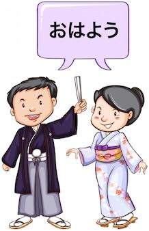 Japoński mężczyzna i kobieta w tradycyjnych strojach