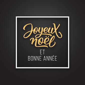 Joyeux noel et bonne anne typograficzna karta