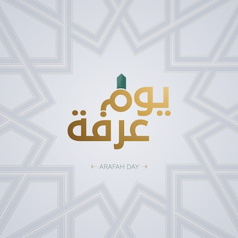 Kaligrafia arabska dnia arafah