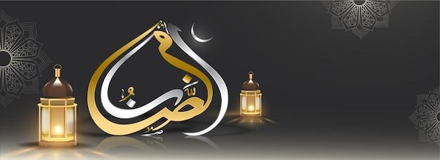 Kaligrafia arabska ramadan kareem i oświetlone latarnie tło z copyspace