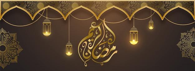 Kaligrafia arabska ramadan kareem i wiszące oświetlone lampy