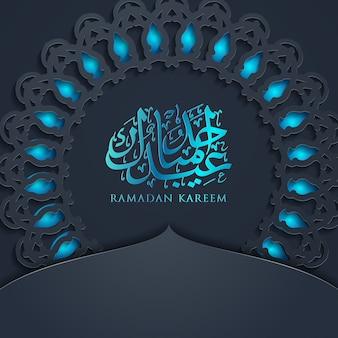 Kaligrafia arabska ramadan kareem