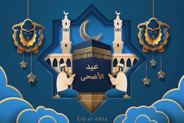 Kaligrafia eid aladha i modlitwa salah w pobliżu świętego kamienia kaaba i mężczyzna masjid alharam modlący się w pobliżu ka