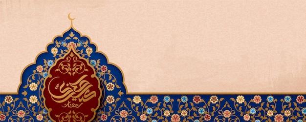 Kaligrafia eid mubarak oznacza szczęśliwe wakacje z arabeskowym wzorem kwiatów w cebulowej kopule na beżowym sztandarze