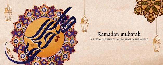 Kaligrafia eid mubarak oznacza szczęśliwe wakacje z arabeskowymi kwiatami na beżowym sztandarze