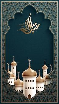Kaligrafia eid mubarak oznacza szczęśliwe wakacje z białym meczetem
