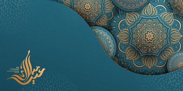 Kaligrafia eid mubarak oznacza szczęśliwe wakacje z ciemno turkusowymi wzorami kwiatowymi