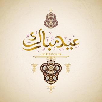 Kaligrafia eid mubarak oznacza szczęśliwe wakacje z eleganckimi arabeskowymi fanoami na beżowym tle