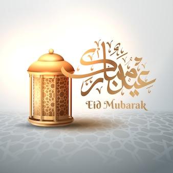 Kaligrafia eid mubarak z arabeskowymi dekoracjami