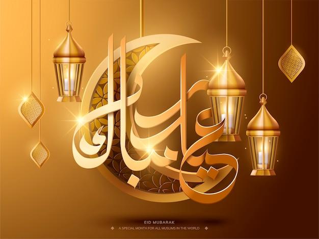 Kaligrafia eid mubarak z błyszczącymi złotymi lampionami i elementami w kształcie półksiężyca