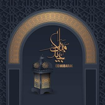 Kaligrafia eid mubarak z dekoracjami arabeskowymi