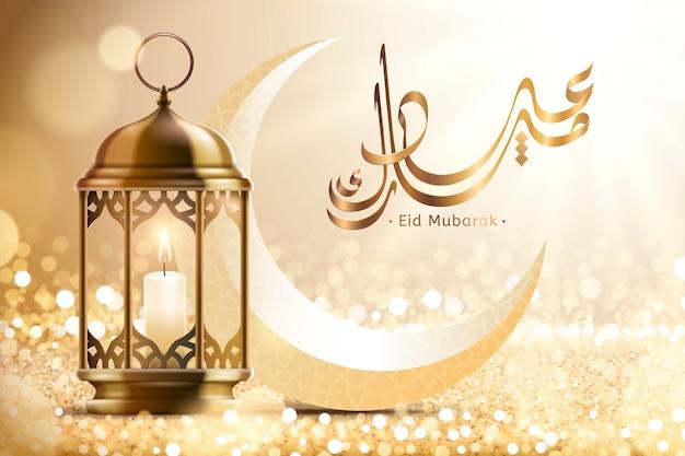 Kaligrafia eid mubarak z elementami latarni i półksiężyca na połyskującej scenie