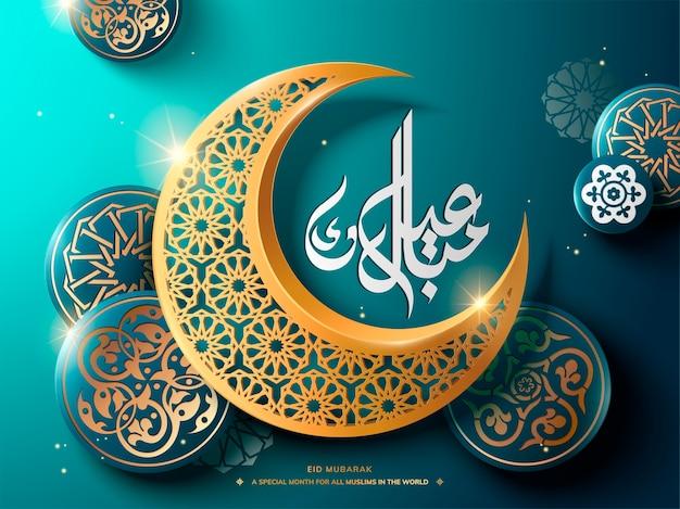 Kaligrafia eid mubarak z pustym grawerem księżyca i kwiatowymi elementami dekoracyjnymi na turkusowym tle