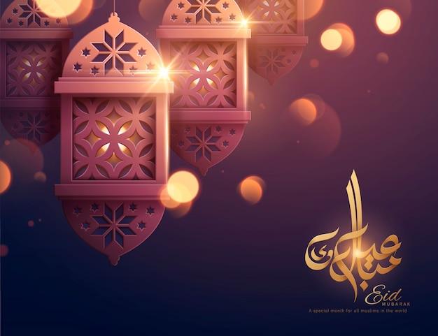 Kaligrafia eid mubarak z wykwintnymi papierowymi lampionami na fioletowym tle