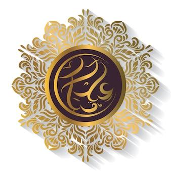 Kaligrafia eid mubarak ze złotym stylem i ornamentem mandali