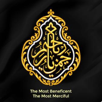 Kaligrafia kabah z najbardziej korzystnych, najbardziej miłosiernych