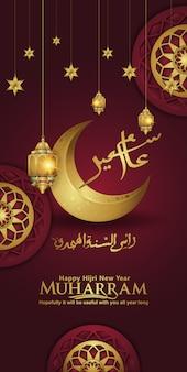 Kaligrafia muharrama islamska i szczęśliwego nowego roku hidżry szablon pozdrowienia