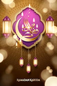 Kaligrafia ramadan kareem z półksiężycem i fanoos na białym tle na złotym błyszczącym tle