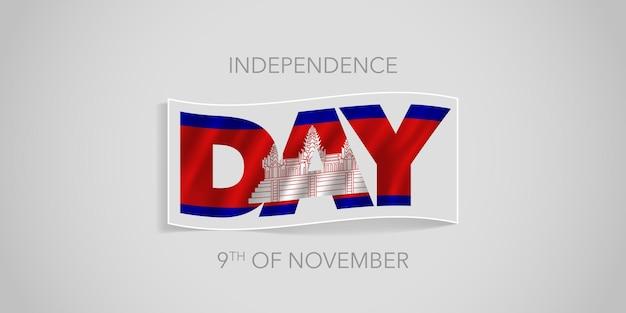 Kambodża szczęśliwy dzień niepodległości wektor transparent, kartkę z życzeniami. falista flaga kambodży w niestandardowym projekcie na święto narodowe 9 listopada