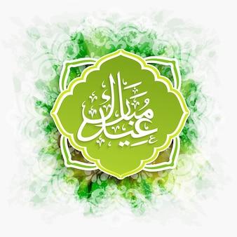 Kareem okazji islamskiego muzułmańskiego powitania