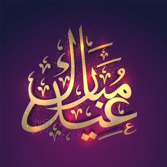 Kareem powitanie festiwalu ramadan eid-ul-qurba