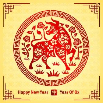 Karta chińskiego nowego roku 2021 to byk wycięty w okrągłej ramce, a chińskie słowo oznacza byka