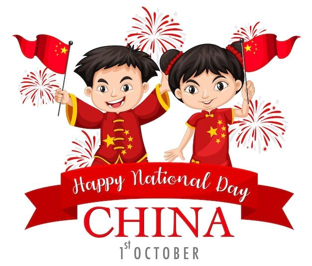 Karta święta narodowego chin z postacią z kreskówek chińskich dzieci